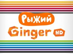 rigiy_ginger_hd_channels-640x347